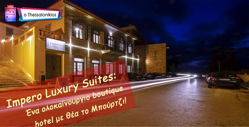 Impero Luxury Suites